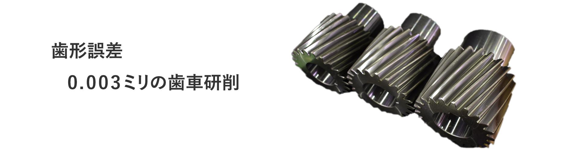 歯形誤差、0.003ミリの歯車研削