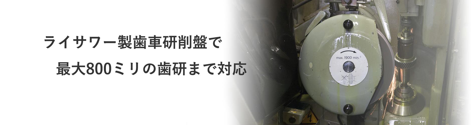 ライサワー製歯車研削盤で最大800ミリの歯研まで対応