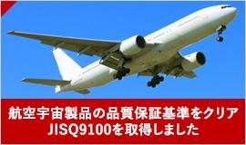 航空宇宙製品の品質保証基準をクリア JISQ9100を取得しました