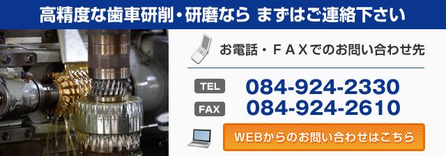 株式会社 井上鉄工所 お問い合わせ