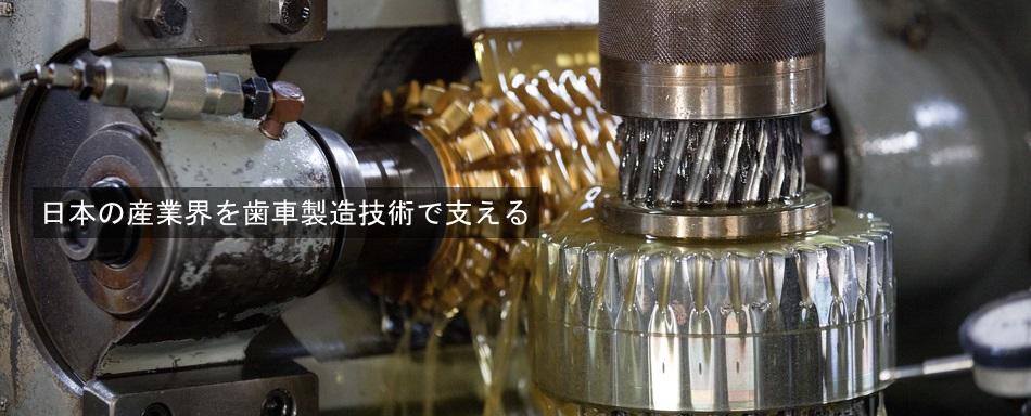 日本の産業界を歯車製造技術 で支える