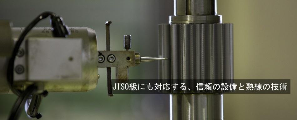 JIS0級にも対応する 信頼の設備と熟練の技術