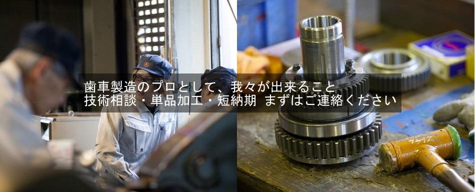 歯車製造のプロとして、我々が出来ること