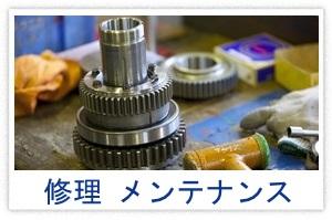 歯車の修理・メンテナンス_top_01