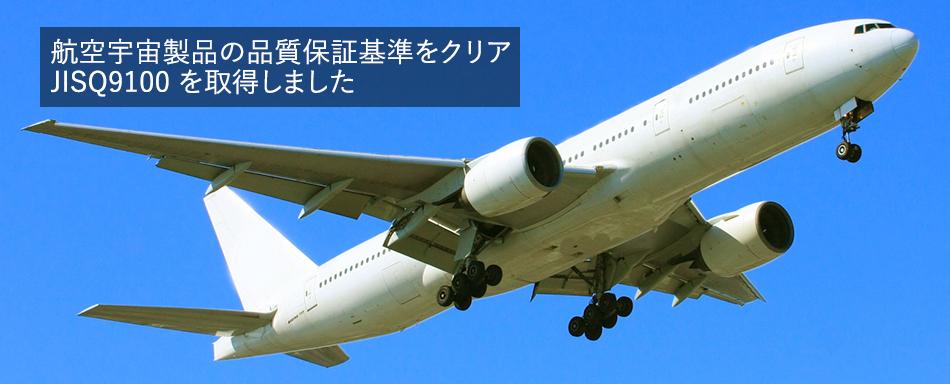 航空宇宙製品の品質保証基準をクリア JISQ9100 を取得しました