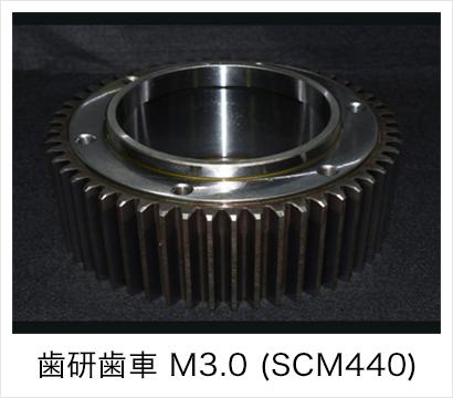 歯研歯車 M3.0 (SCM440)