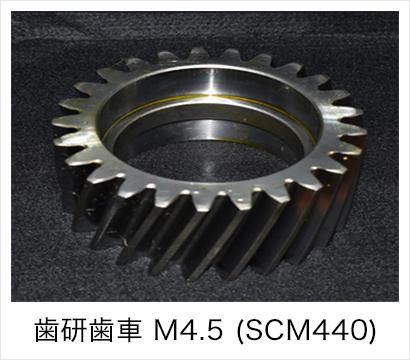 歯研歯車 M4.5 (SCM440)