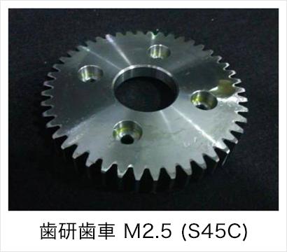 歯研歯車 M2.5 (S45C)