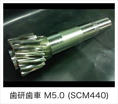 歯研歯車 M5.0 (SCM440)